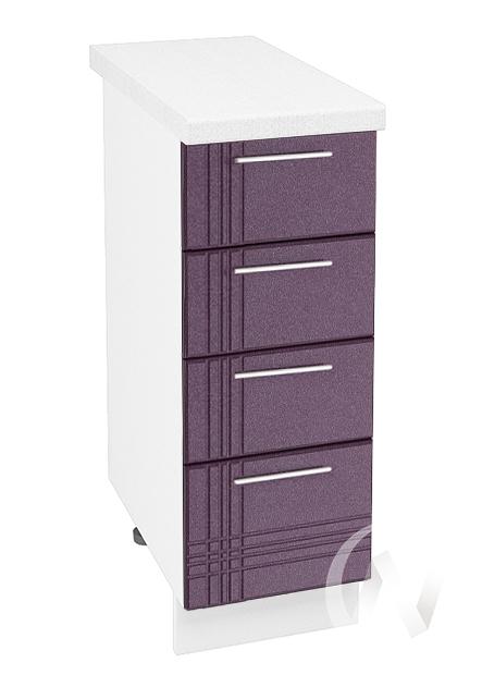 """Кухня """"Струна"""": Шкаф нижний с 4-мя ящиками 300, ШН4Я 300 (фиолетовый металлик/корпус белый)"""