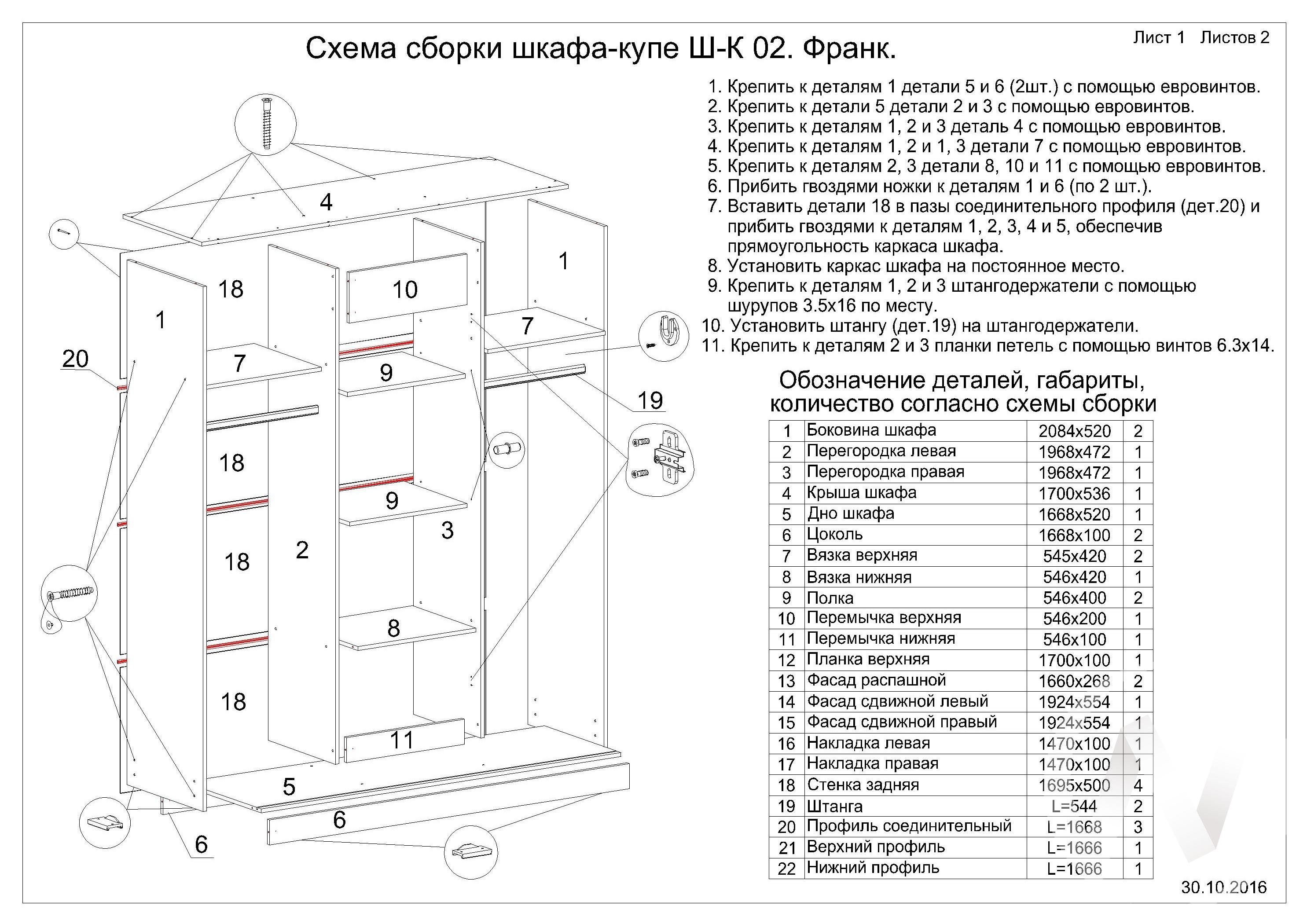 Шкаф-купе Франк (венге/дуб белфорд)   в Новосибирске - интернет магазин Мебельный Проспект