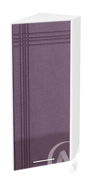 """Кухня """"Струна"""": Шкаф верхний торцевой 224, ШВТ 224 (фиолетовый металлик/корпус белый)"""