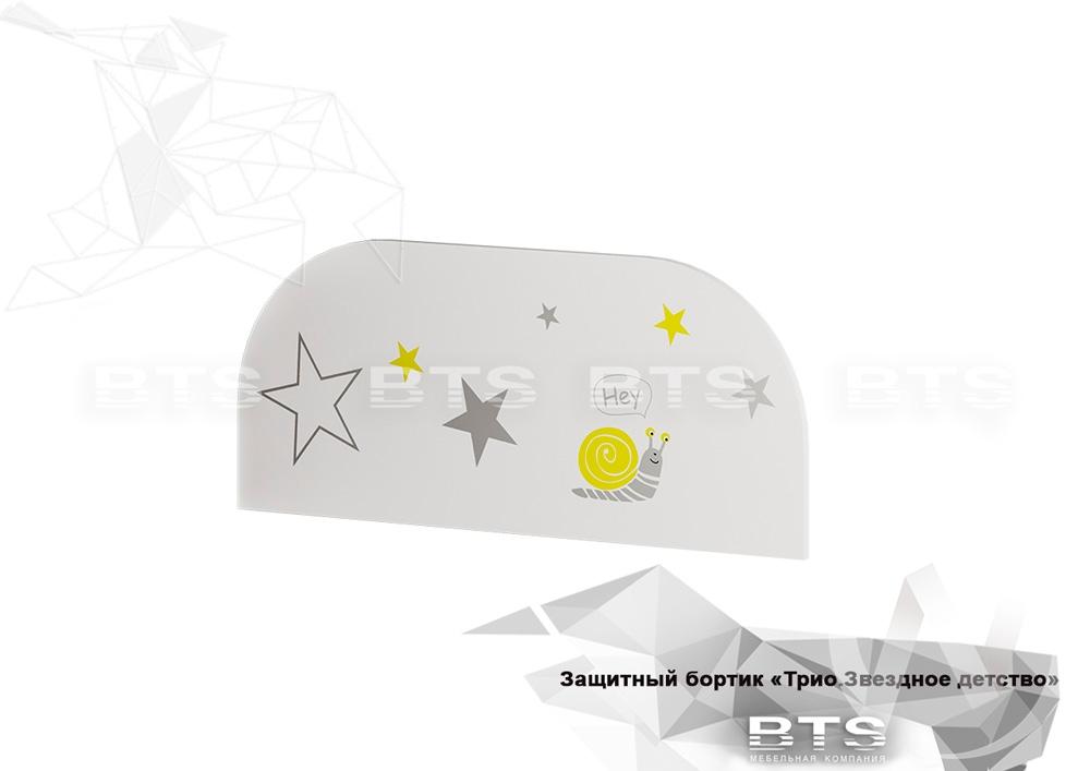 Защитный бортик Трио ЗБ-01 Трио (белый/звездное детство)  в Новосибирске - интернет магазин Мебельный Проспект