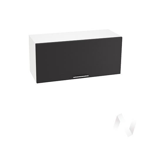"""Кухня """"Валерия-М"""": Шкаф верхний горизонтальный 800, ШВГ 800 (черный металлик/корпус белый)"""