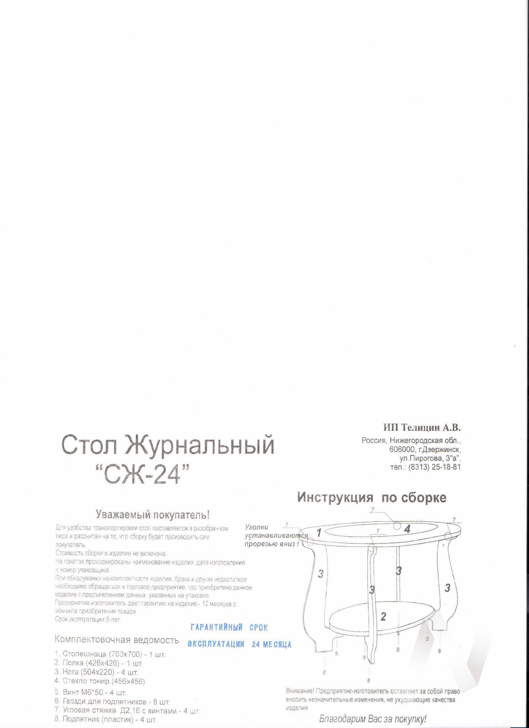 СЖ-24 Стол журнальный (дуб/венге)  в Томске — интернет магазин МИРА-мебель