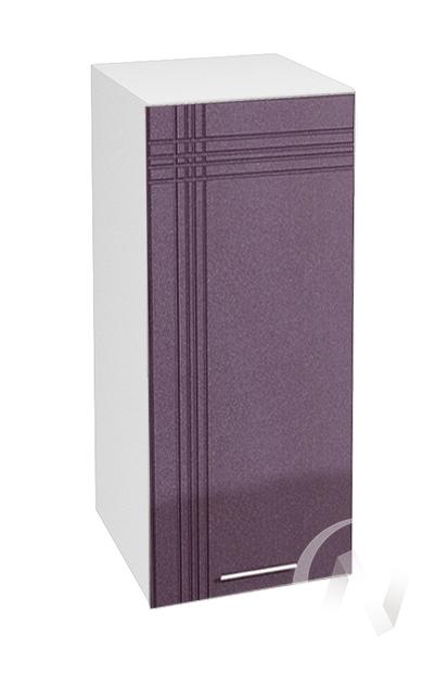 "Кухня ""Струна"": Шкаф верхний 300, ШВ 300 (фиолетовый металлик/корпус белый)"