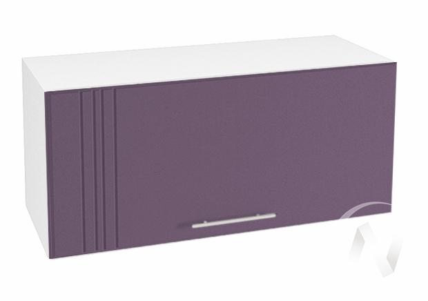 """Кухня """"Струна"""": Шкаф верхний горизонтальный 800, ШВГ 800 (фиолетовый металлик/корпус белый)"""