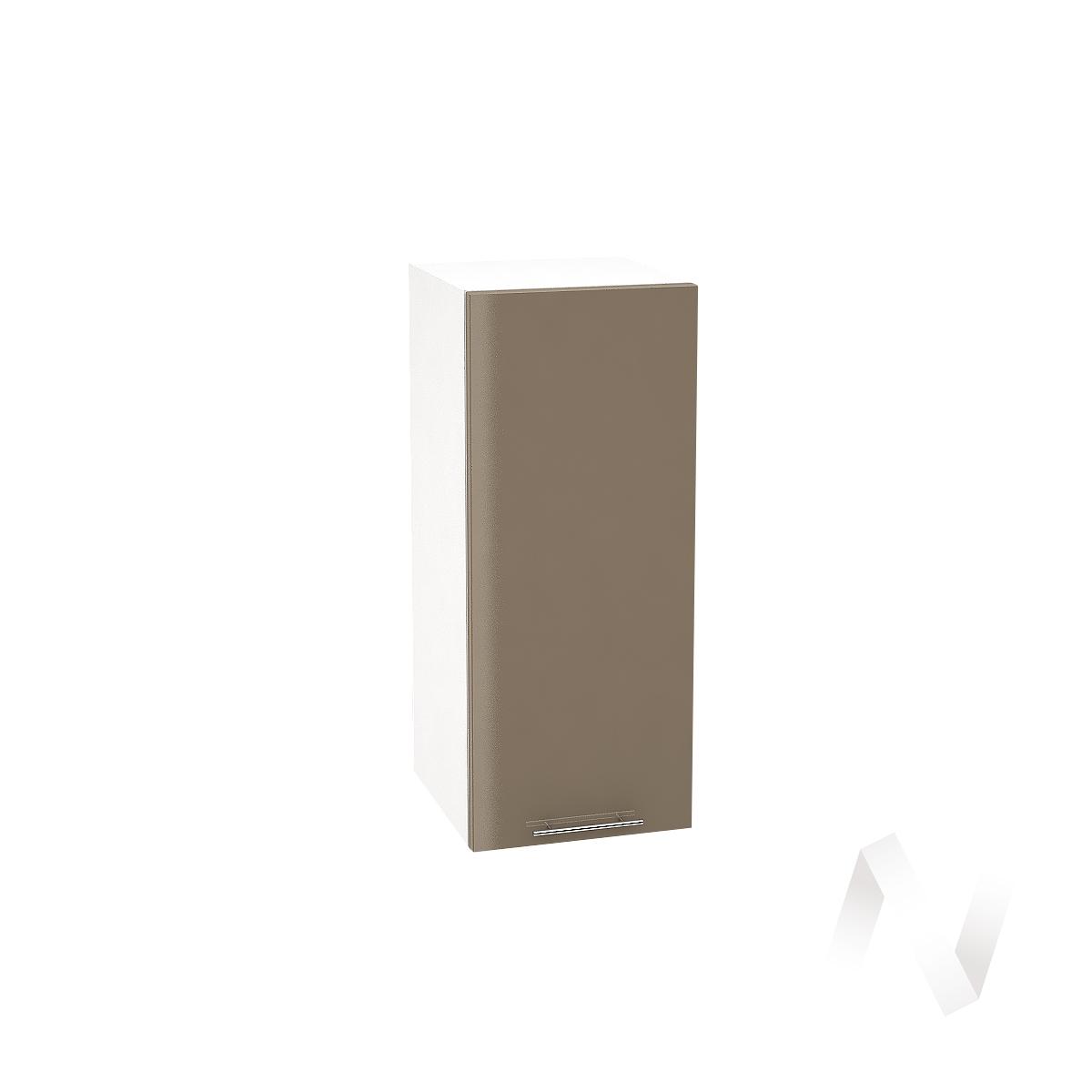 """Кухня """"Валерия-М"""": Шкаф верхний 300, ШВ 300 (Капучино глянец/корпус белый)"""