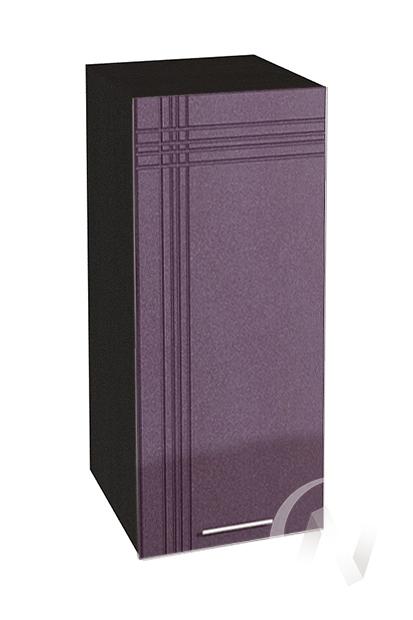 """Кухня """"Струна"""": Шкаф верхний 300, ШВ 300 (фиолетовый металлик/корпус венге)"""