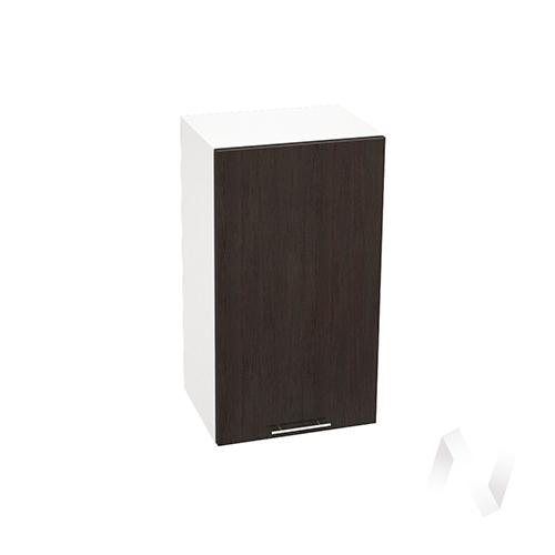 """Кухня """"Валерия-М"""": Шкаф верхний 400, ШВ 400 (венге/корпус белый)"""
