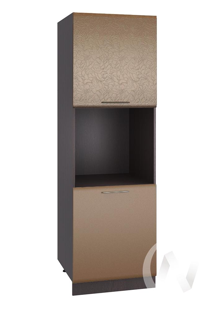 "Кухня ""Люкс"": Шкаф пенал 600, ШП 600 (Гобелен шампань/Шоколад матовый/корпус венге)"