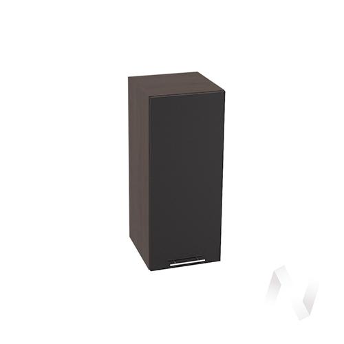 """Кухня """"Валерия-М"""": Шкаф верхний 300, ШВ 300 (черный металлик/корпус венге)"""