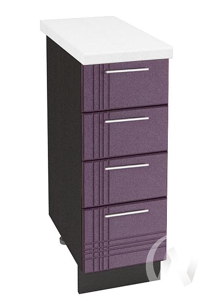 """Кухня """"Струна"""": Шкаф нижний с 4-мя ящиками 300, ШН4Я 300 (фиолетовый металлик/корпус венге)"""