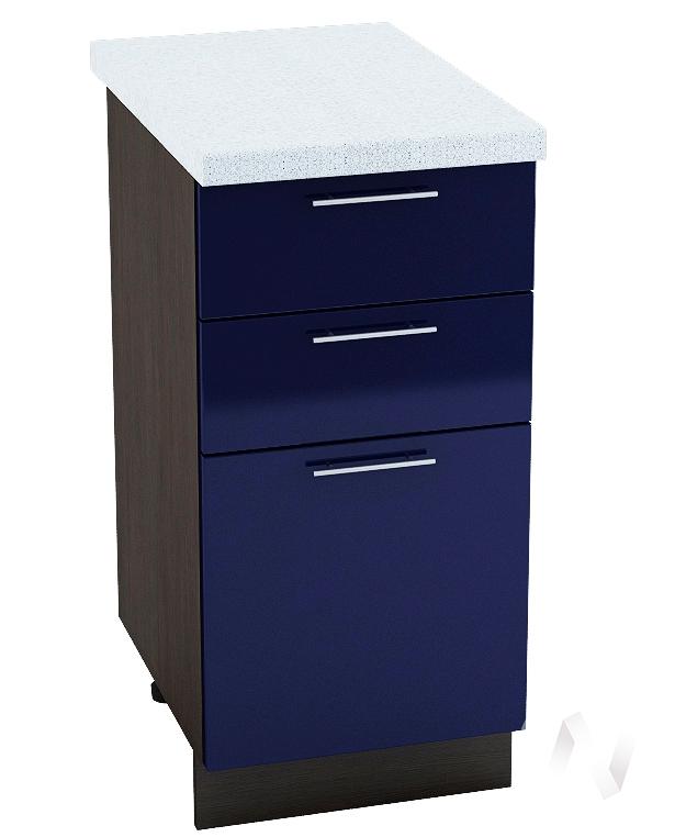 "Кухня ""Валерия-М"": Шкаф нижний с 3-мя ящиками 400, ШН3Я 400 (Синий глянец/корпус венге)"