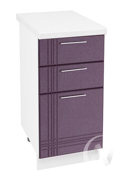 """Кухня """"Струна"""": Шкаф нижний с 3-мя ящиками 400, ШН3Я 400 (фиолетовый металлик/корпус белый)"""