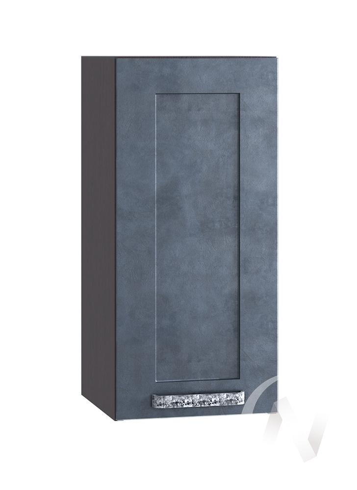 """Кухня """"Лофт"""": Шкаф верхний 300, ШВ 300 (Бетон графит/корпус венге)"""