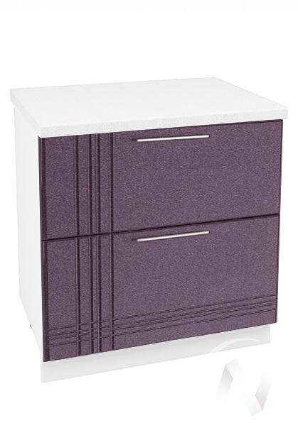 """Кухня """"Струна"""": Шкаф нижний с 2-мя ящиками 800, ШН2Я 800 (фиолетовый металлик/корпус белый)"""