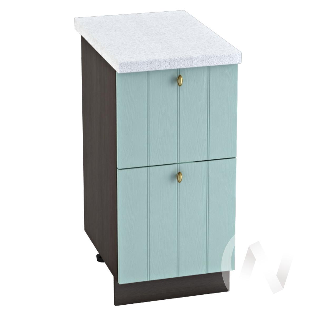 "Кухня ""Прованс"": Шкаф нижний с 2-мя ящиками 400, ШН2Я 400 (голубой/корпус венге)"