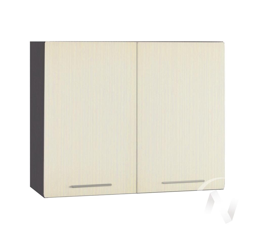 """Кухня """"Люкс"""": Шкаф верхний 800, ШВ 800 (Шелк жемчуг/корпус венге)"""