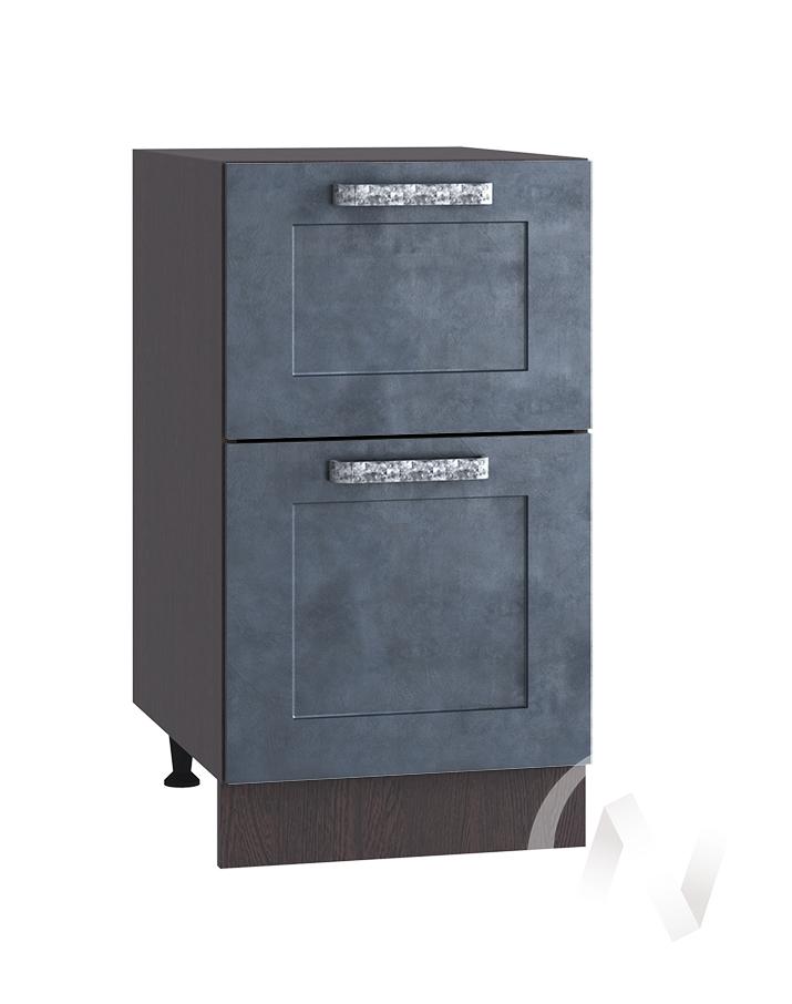 """Кухня """"Лофт"""": Шкаф нижний с 2-мя ящиками 400, ШН2Я 400 (Бетон графит/корпус венге)"""