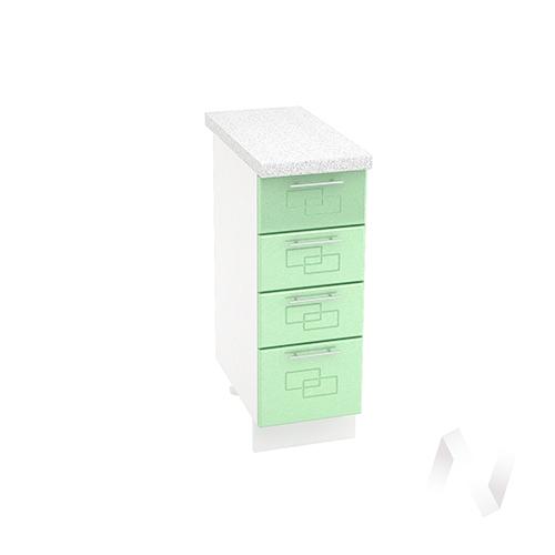 """Кухня """"Вега"""": Шкаф нижний с 4-мя ящиками 300, ШН4Я 300 (салатовый металлик/корпус белый)"""