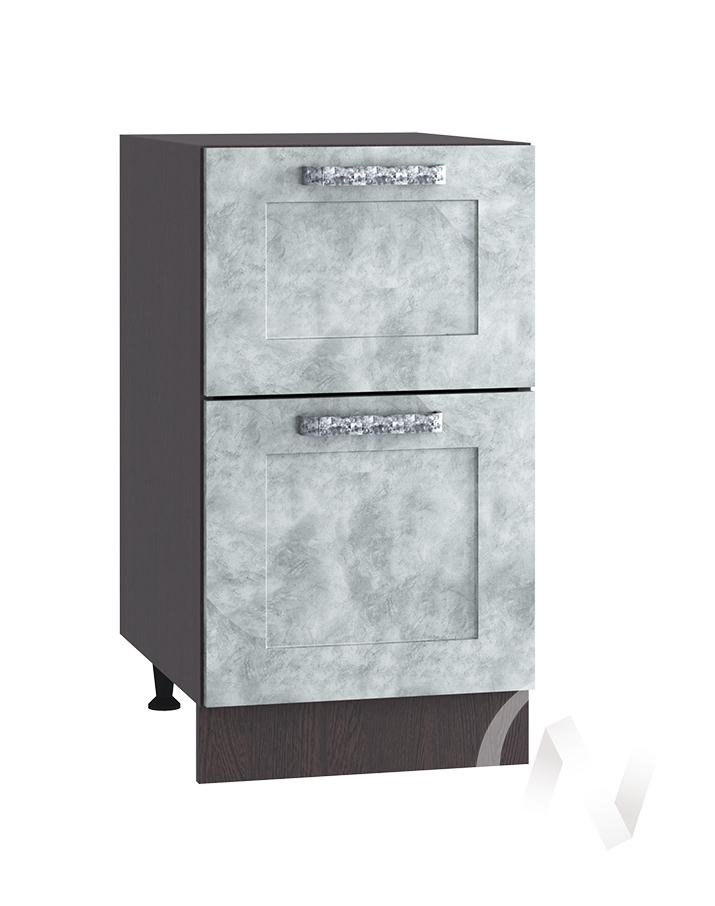 "Кухня ""Лофт"": Шкаф нижний с 2-мя ящиками 400, ШН2Я 400 (Бетон серый/корпус венге)"