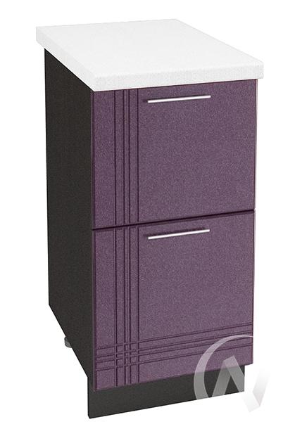 """Кухня """"Струна"""": Шкаф нижний с 2-мя ящиками 400, ШН2Я 400 (фиолетовый металлик/корпус венге)"""