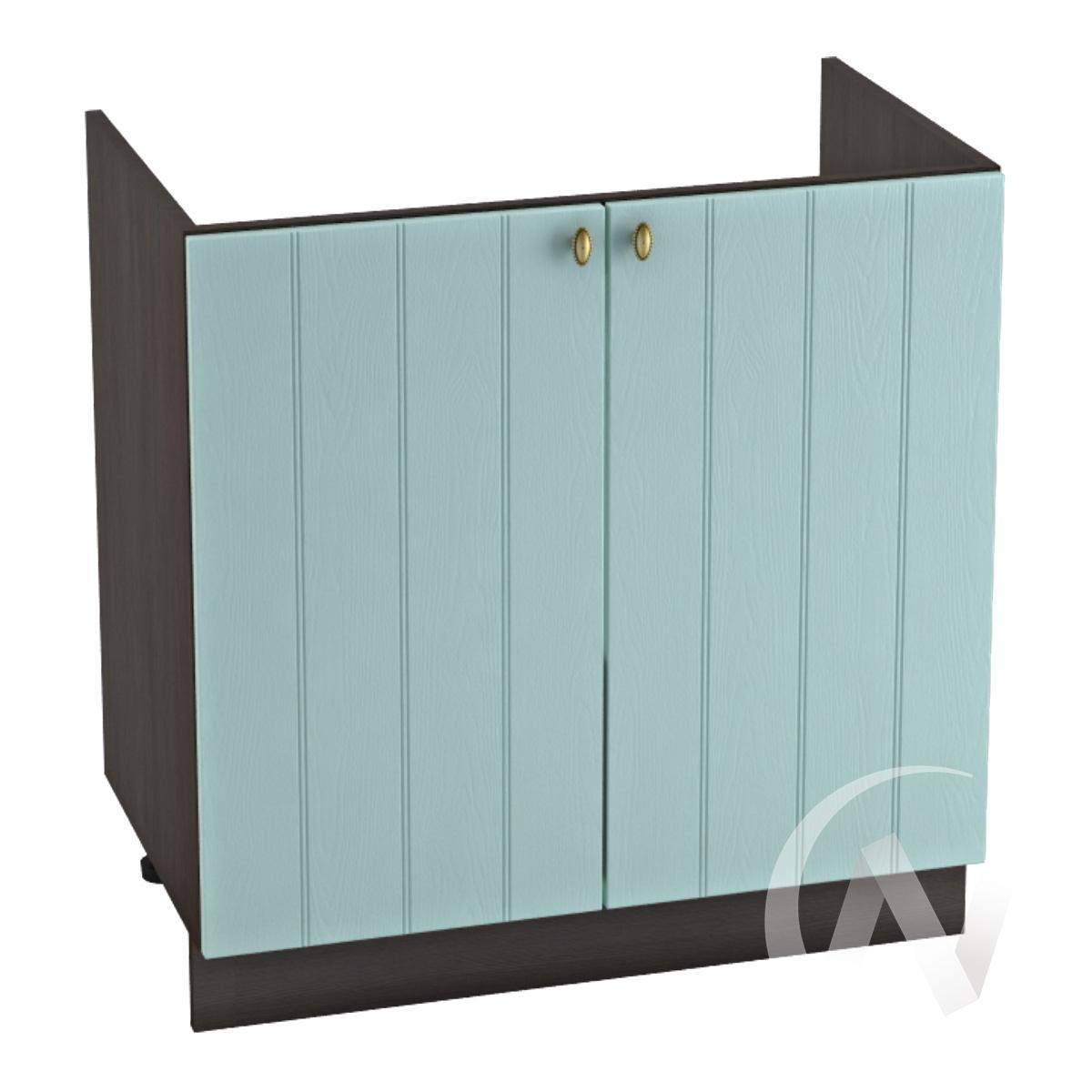 """Кухня """"Прованс"""": Шкаф нижний под мойку 800, ШНМ 800 (голубой/корпус венге)"""