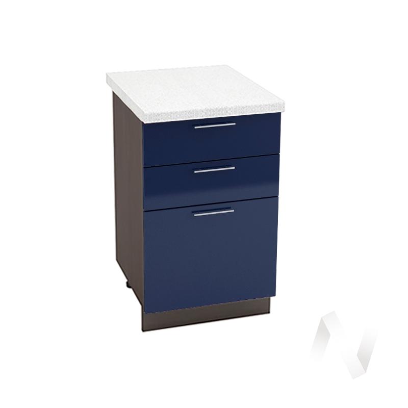 "Кухня ""Валерия-М"": Шкаф нижний с 3-мя ящиками 500, ШН3Я 500 (Синий глянец/корпус венге)"