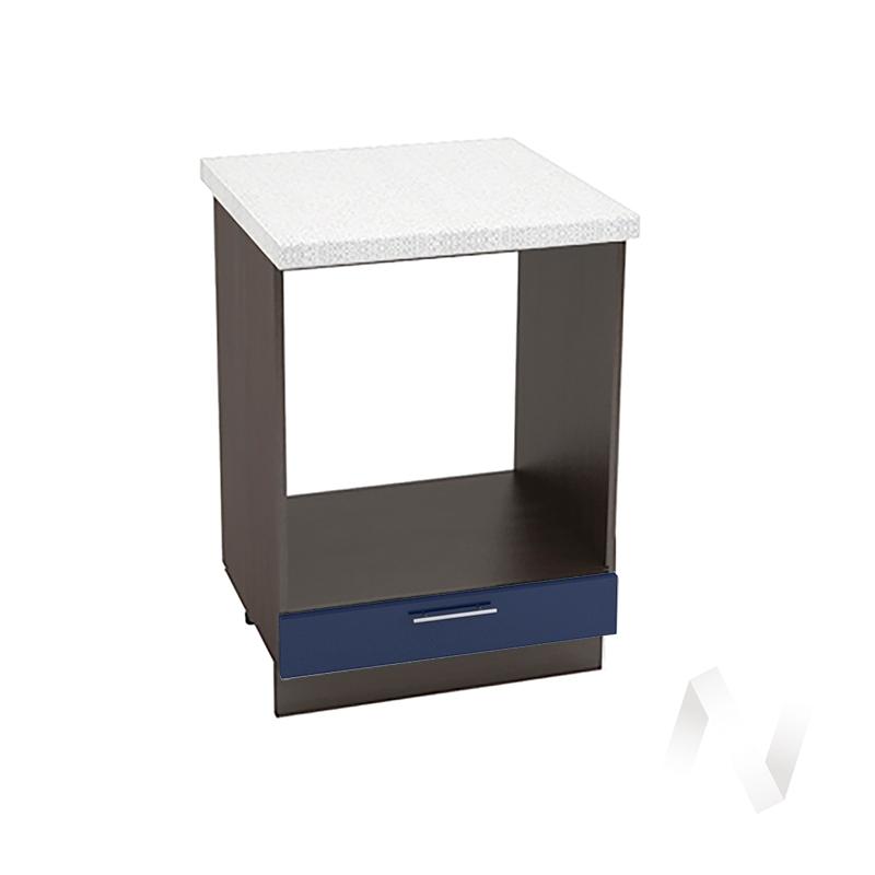 """Кухня """"Валерия-М"""": Шкаф нижний под духовку 600, ШНД 600 (Синий глянец/корпус венге)"""